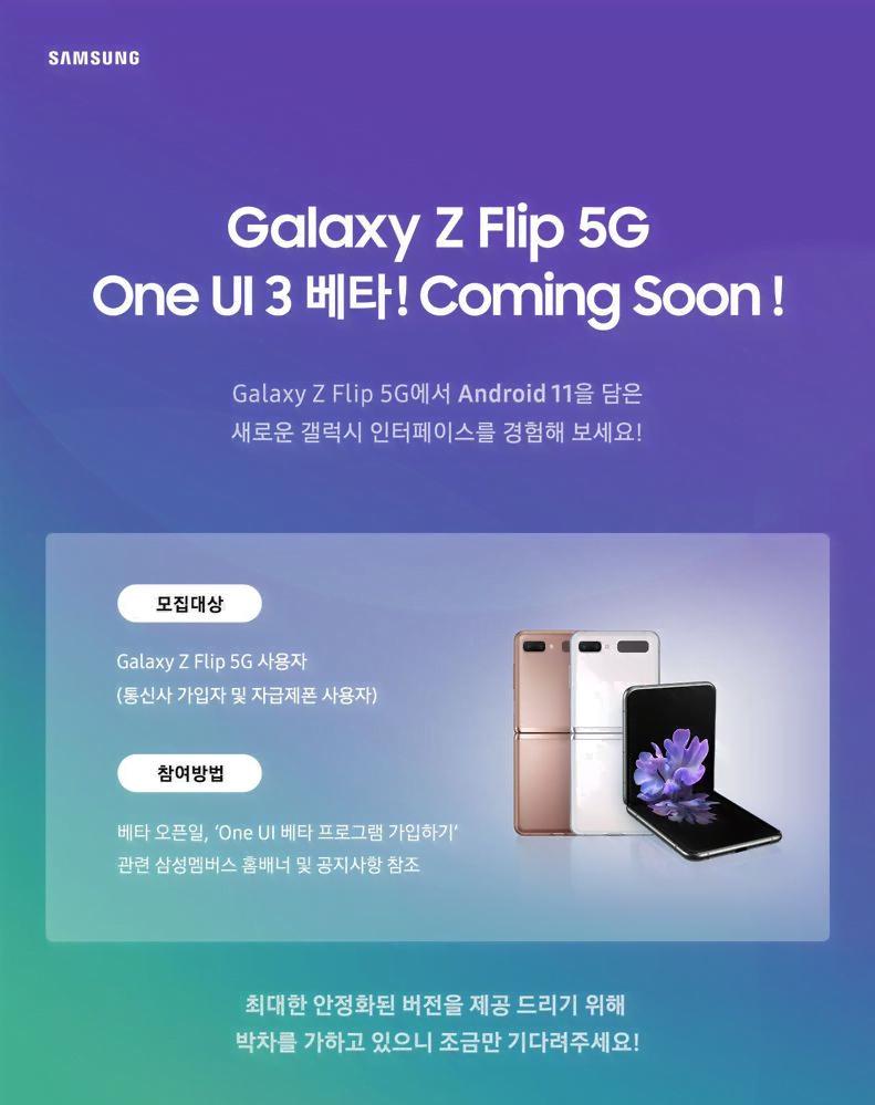 Samsung Galaxy Z Flip 5G One UI 3.0 beta announcement