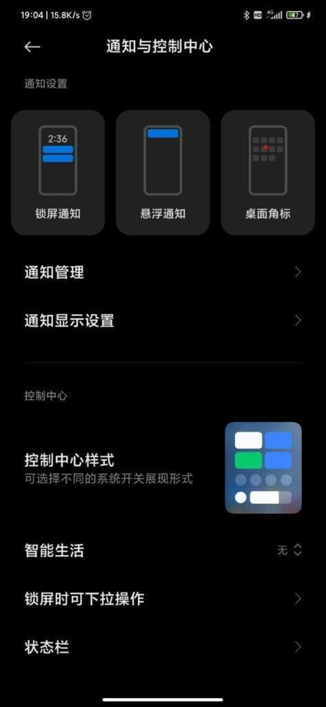 miui12.1 settings